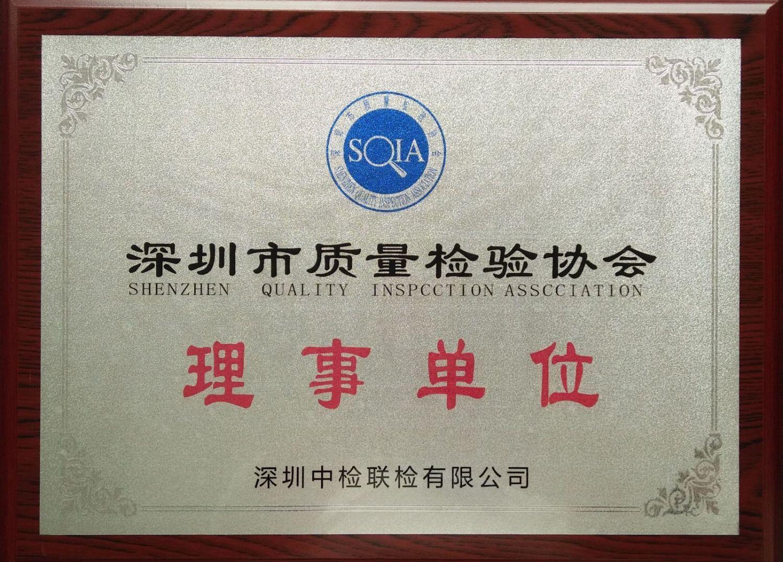 深圳市质量检验协会理事单位