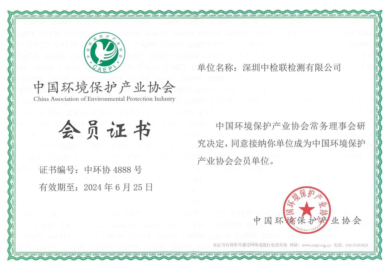 中国环境保护产业协会会员证书1
