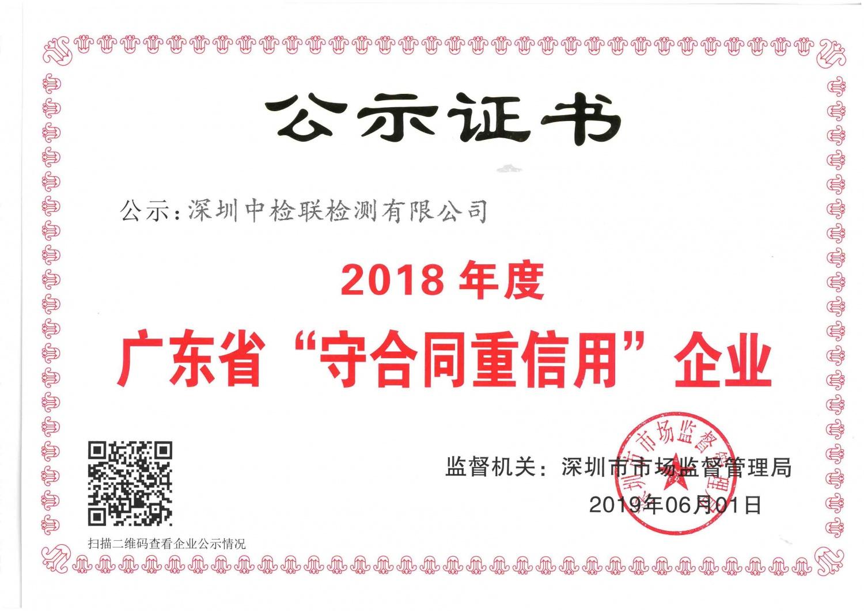 2018年度守合同重信用证书