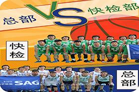 2019年SAG中检联夏季篮球交流赛