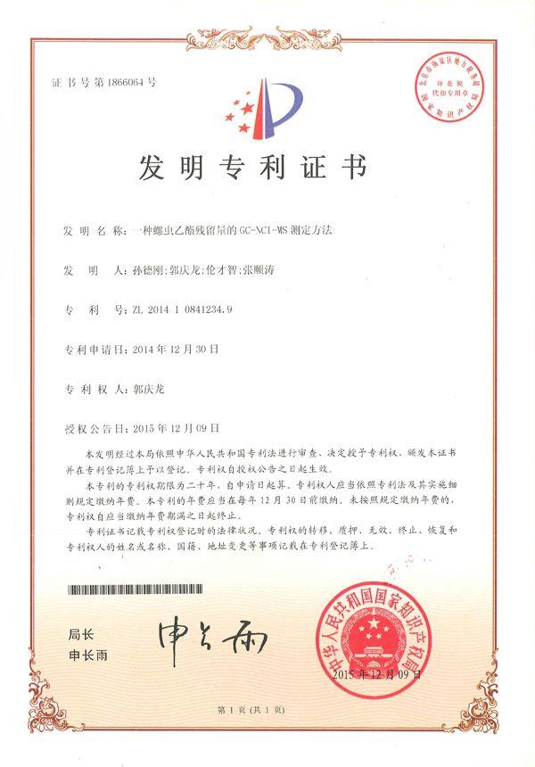 专利证书三