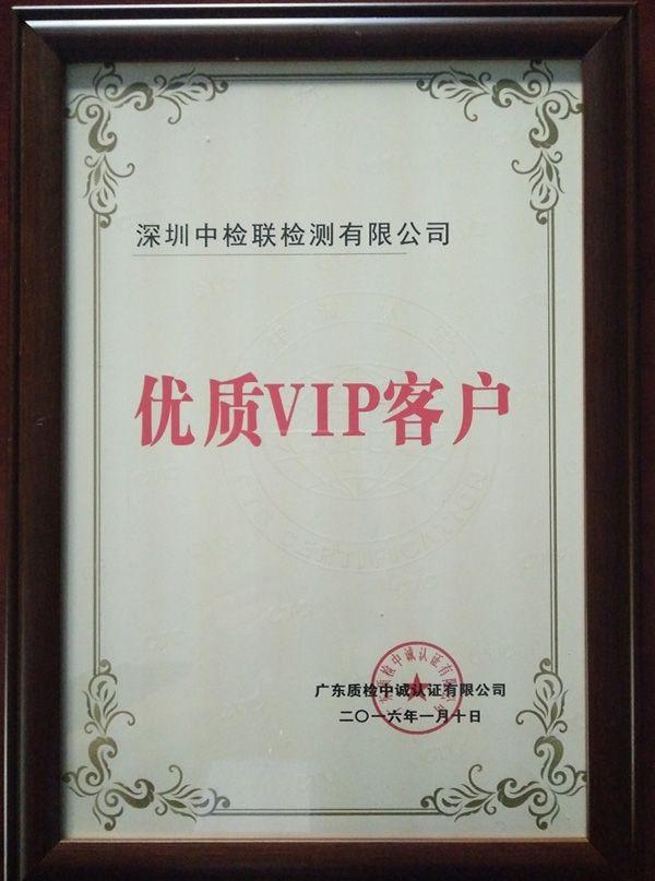 优质VIP客户