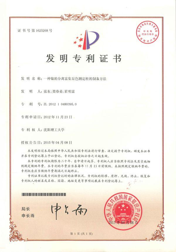 专利证书四