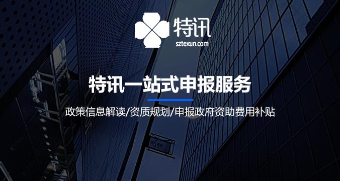 光明区科技创新局关于开展受理2018年国家高新技术企业认...