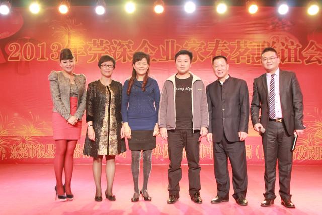 澳星公司举办2013年莞深企业家春茗联谊会
