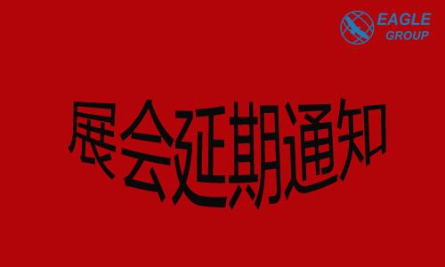 關于2020廣州展會及深圳國際LED展延...