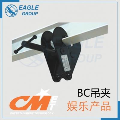 CM BC吊夹