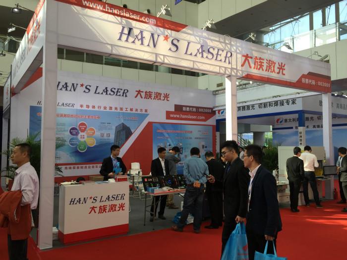 2016中國裝備制造業博覽會