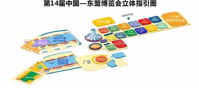 2017第十四届中国-东盟博览...