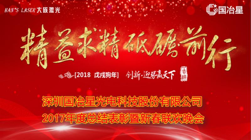 2017年度總結表彰暨新春聯歡晚會