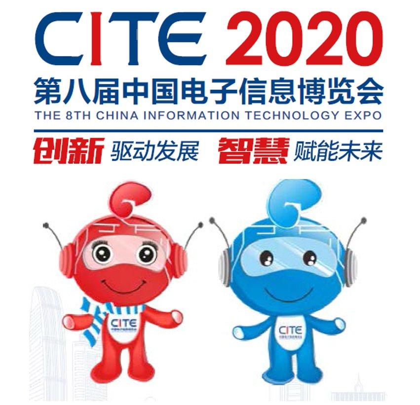 中国电子信息博览会(CITE ...