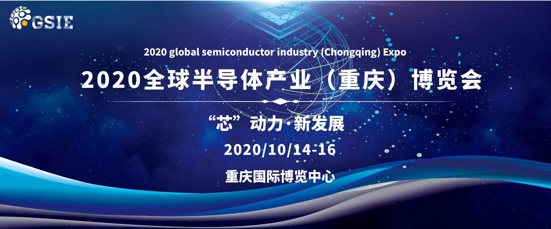2020全球半导体产业重庆博览...