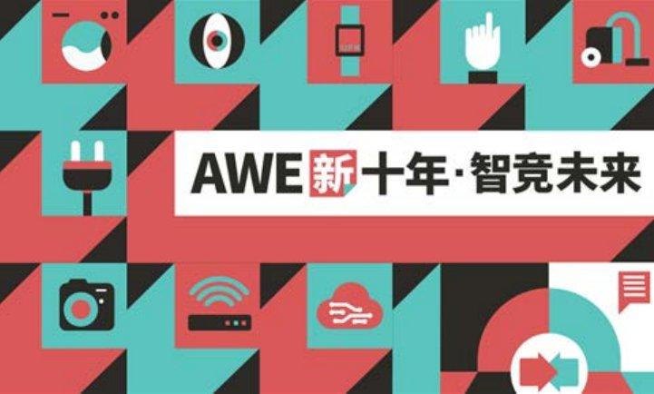 国冶星即将参加中国家电及消费电子博览会