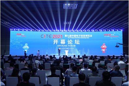 中国电子信息博览会深圳福田会展中心与你同在