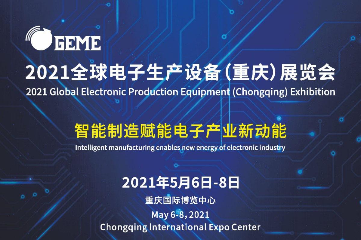 2021全球半导体产业(电子生产设备)展览会大族激光和国冶星与您同行