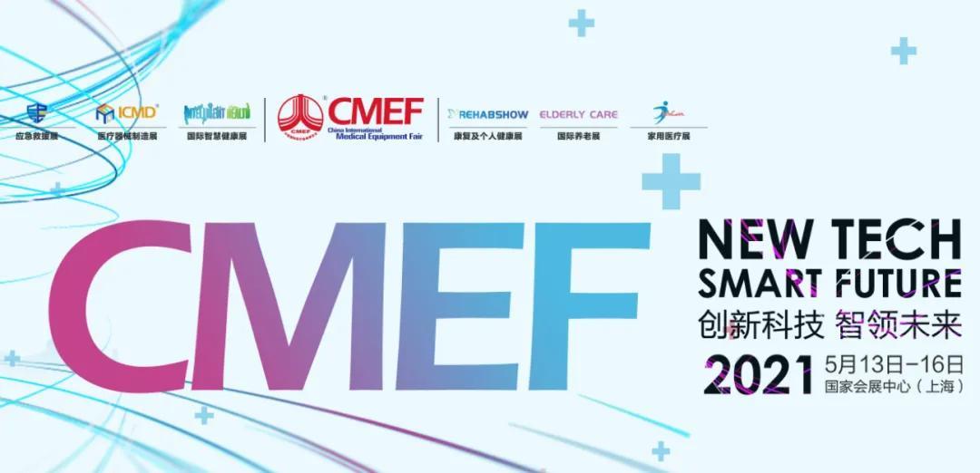 医疗器械展上海国家会展中心5.1H-A01 大族激光展位现场人气爆棚