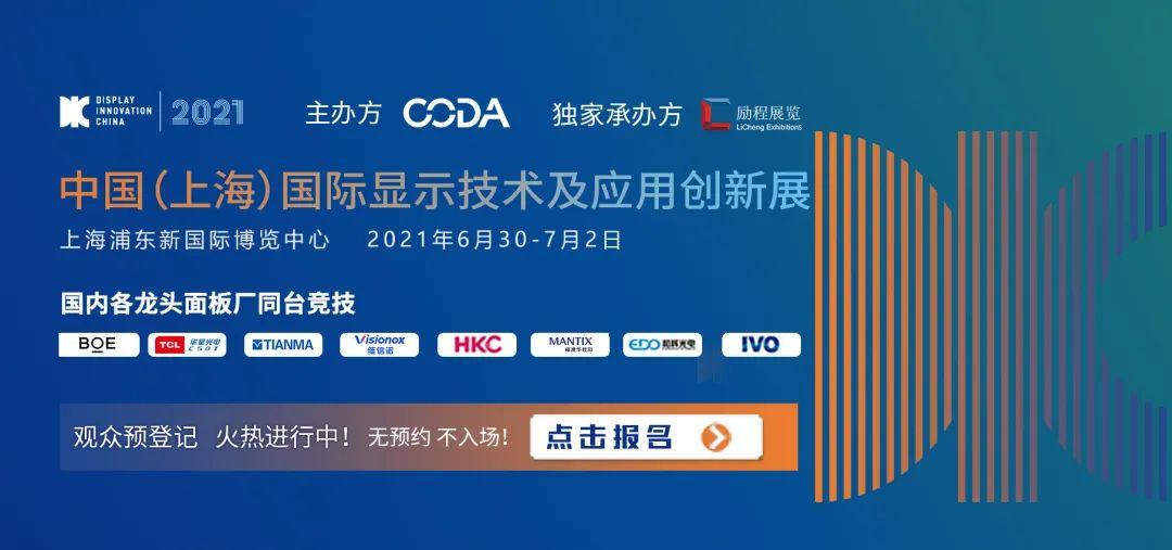 中国(上海)国际显示技术及应用创新