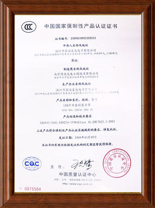 3C強制認證