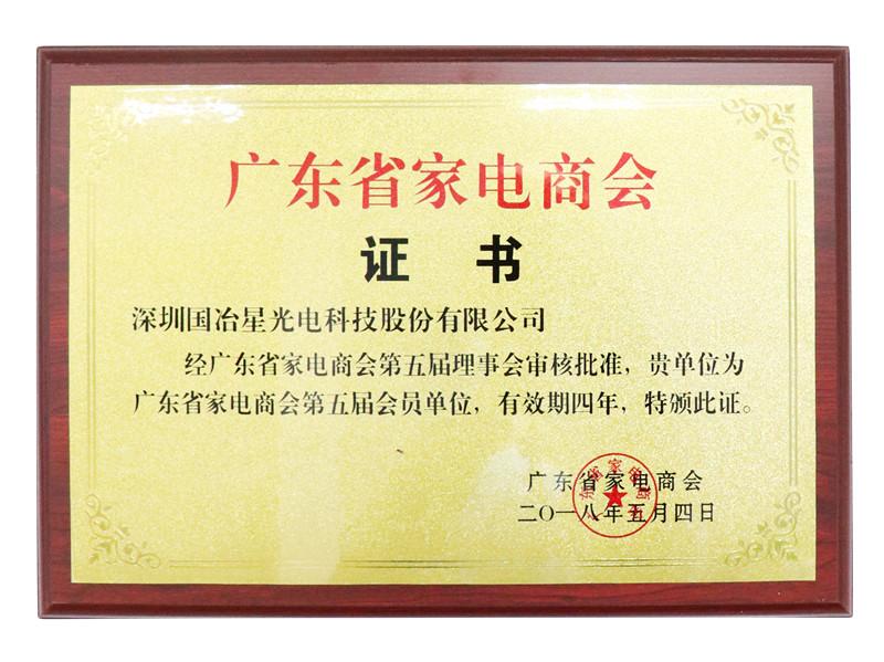 广东家电商会-会员单位