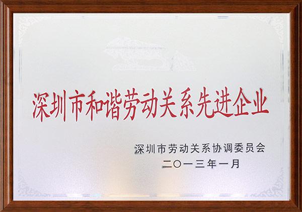 深圳市和諧勞動關系先進單位