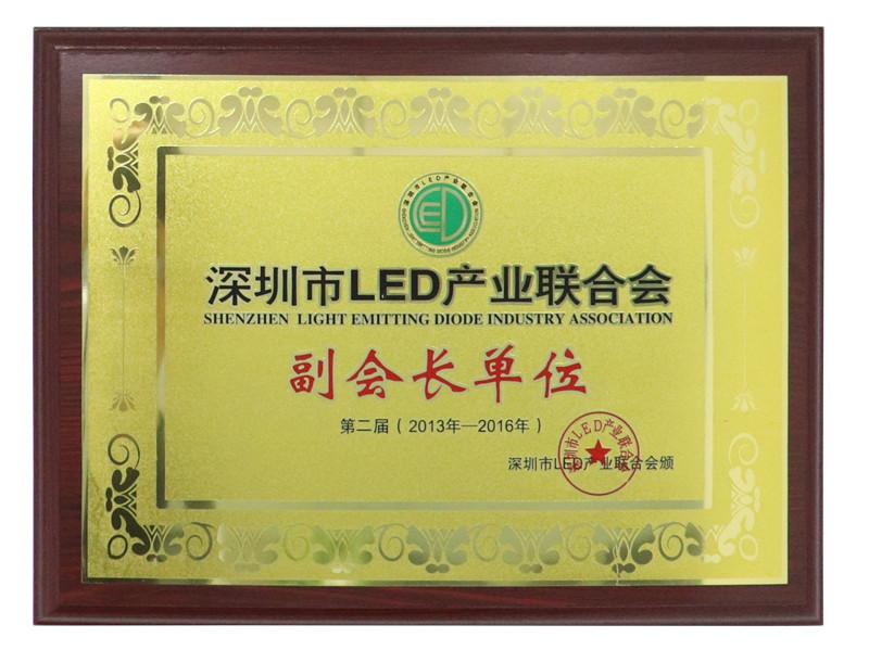 深圳市LED产业联合会-副会长单位