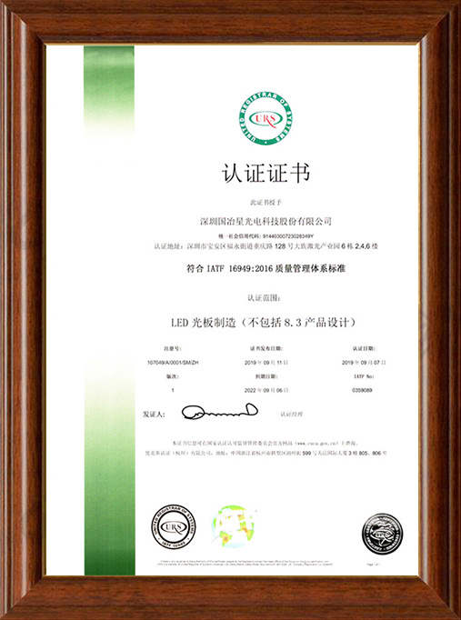 IATF-16949體系認證