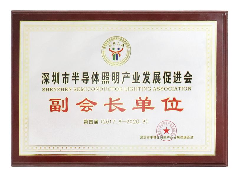 副会长单位-深圳半导体照明产业发展促进会