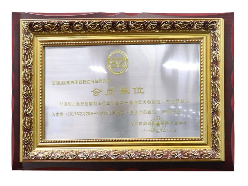 深圳市激光智能制造协会-会员单位