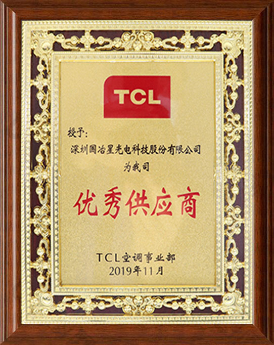 TCL-優秀供應商