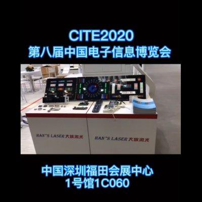 创新共享 开放合作  国冶星诚邀您参观CITE2020第八届中国电子信息博览会深圳福田会展中心1号馆1C060