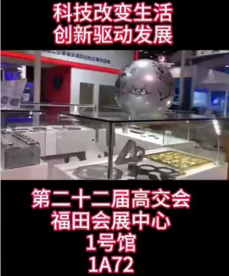 科技改变生活 #创新驱动发展 第二十二届高交会深圳福田会展中心1号馆,大族激光展位1A72邀您参观。