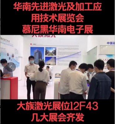 华南先进激光及加工应用技术展览会、慕尼黑华南电子展,几展齐发! 欢迎莅临大族激光展位12F43