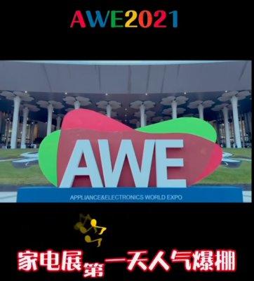 AWE2021国冶星今明两日邀您共赏