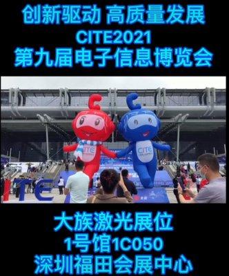 4月9日-11日中国电子信息博览会,深圳福田会展中心,期待您的到来。