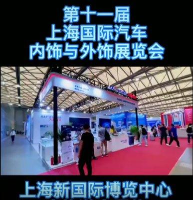 第十一届上海国际汽车内饰与外饰展会