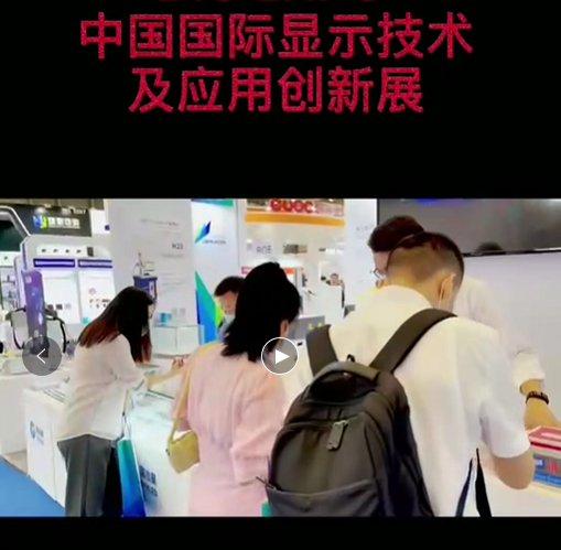 中国国际显示技术及应用创新