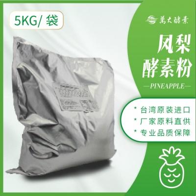 鳳梨酵素粉