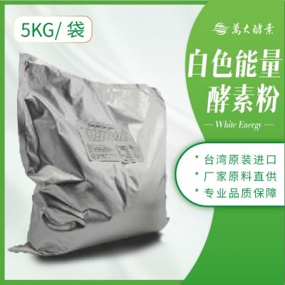 白色能量酵素粉