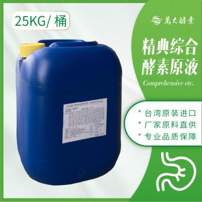 精典綜合酵素原液