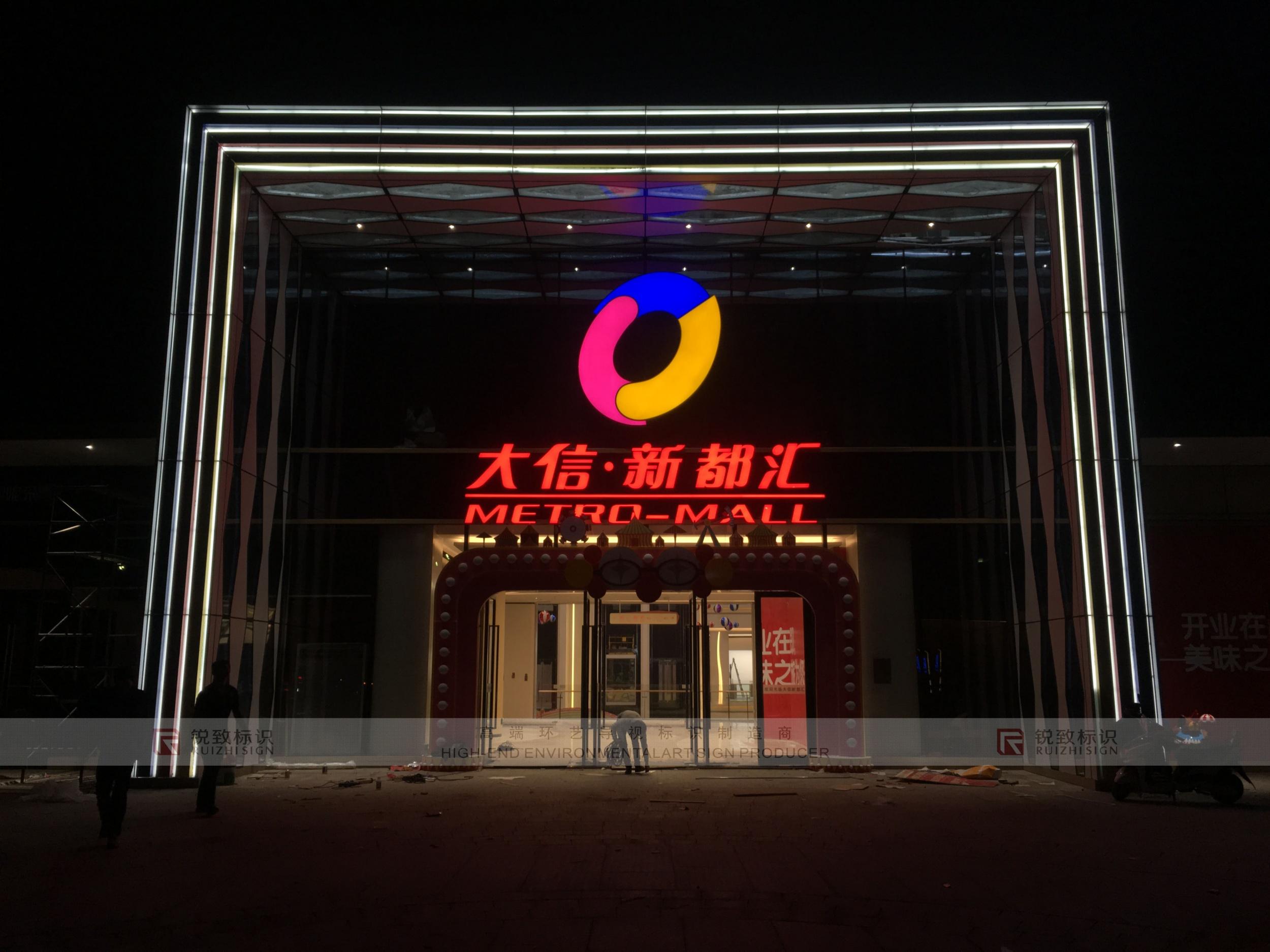 中山大信控股