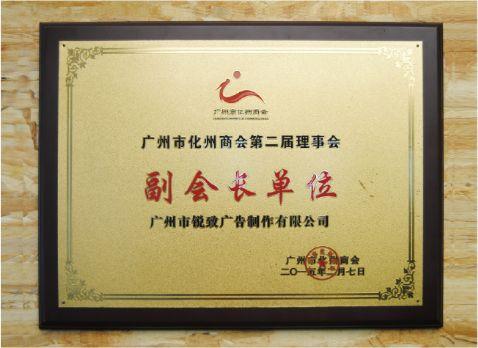 广州市化州商会第二届理事会副会长单位