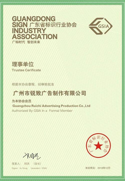 广东省标识行业协会理事单位