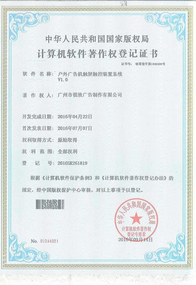 计算机软件著作权登记证书1