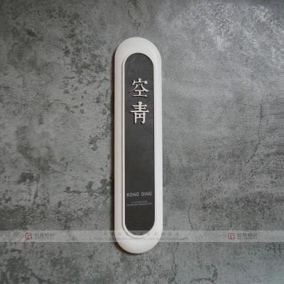门牌标识-1