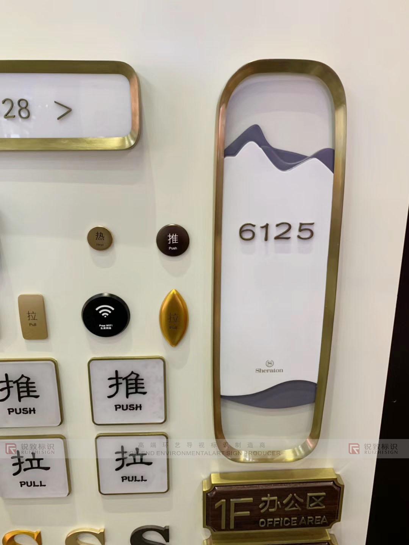 门牌标识-3