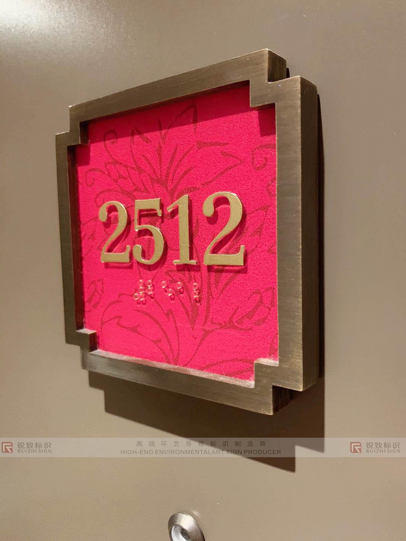 门牌标识-4
