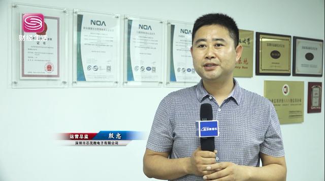 深圳財經頻道《深圳直通車》報道-深圳市芯茂微電子有限公司