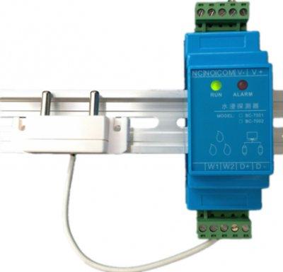 BC-7001水浸探测器