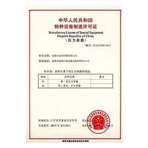 Pressure vessel qualification