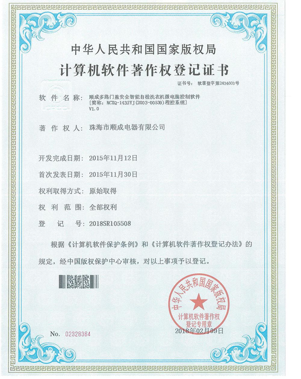 知識產權證書-4